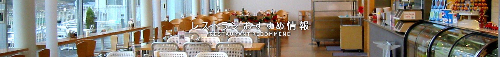 レストランおすすめ情報