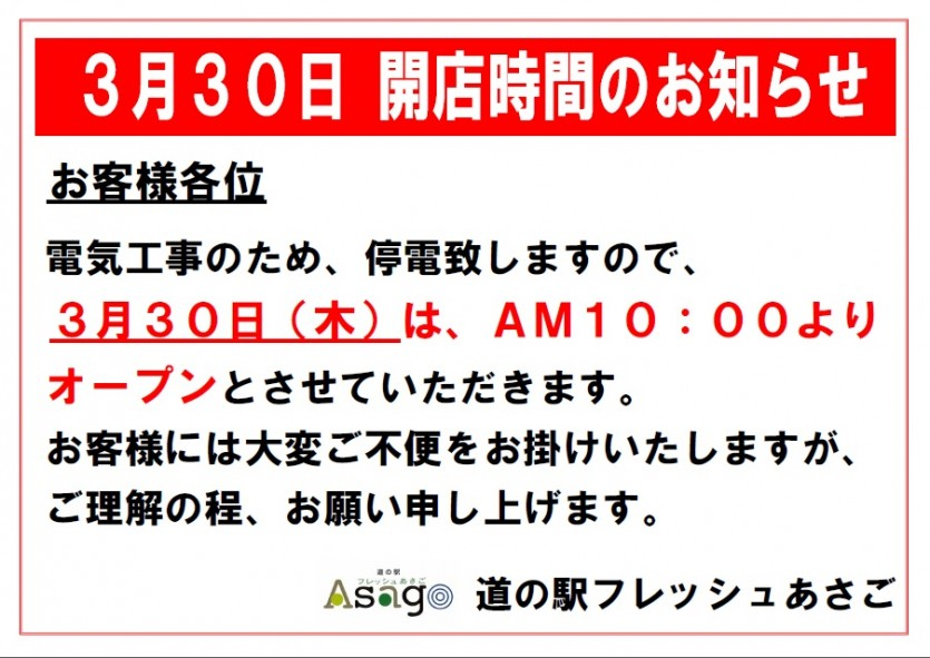 03.30開店時間のお知らせ
