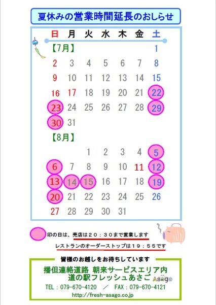 2017夏延長jpeg