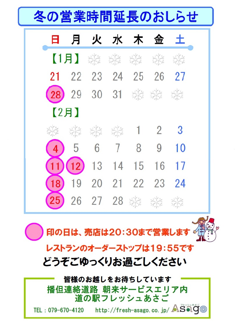 2018.01.22冬のおしらせ2